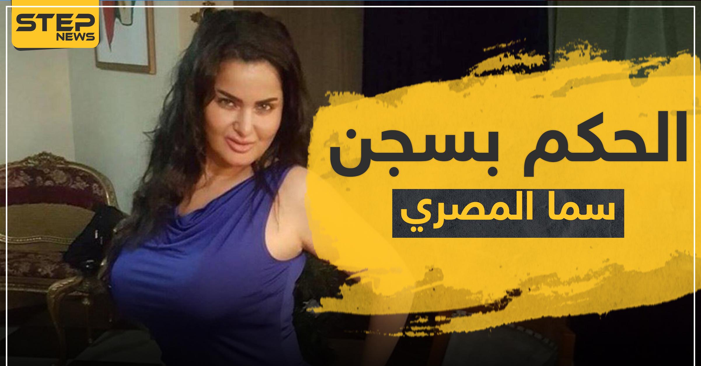 لتحريضها على الفسق.. الحكم بالسجن لـ سما المصري وغرامة مالية كبيرة