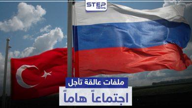 turkye russia 216062020