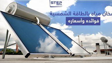 water heater solar 227062020