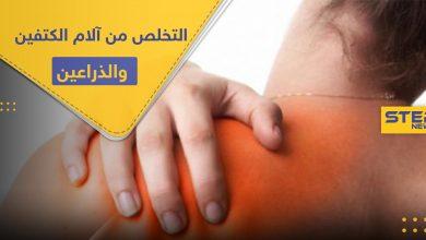 التخلص من ألم الكتفين والذراعين