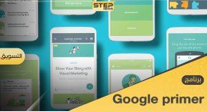 """تطبيق التسويق الالكتروني قوقل بريمر """"Google primer"""" لفهم كل ما يتعلق بالتسويق الالكتروني"""
