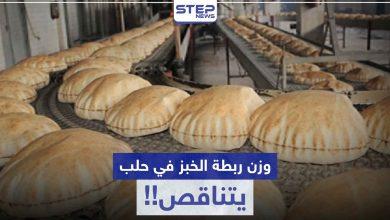الخبز في حلب