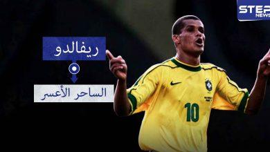 ريفالدو.. أحد أساطير كرة القدم ومن أفضل اللاعبين اللذين مروا على الكرة البرازيلية