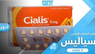 فوائد سياليس 5 ملغ لعلاج الضعف الجنسي للرجال و 6 تحذيرات خلال استعماله