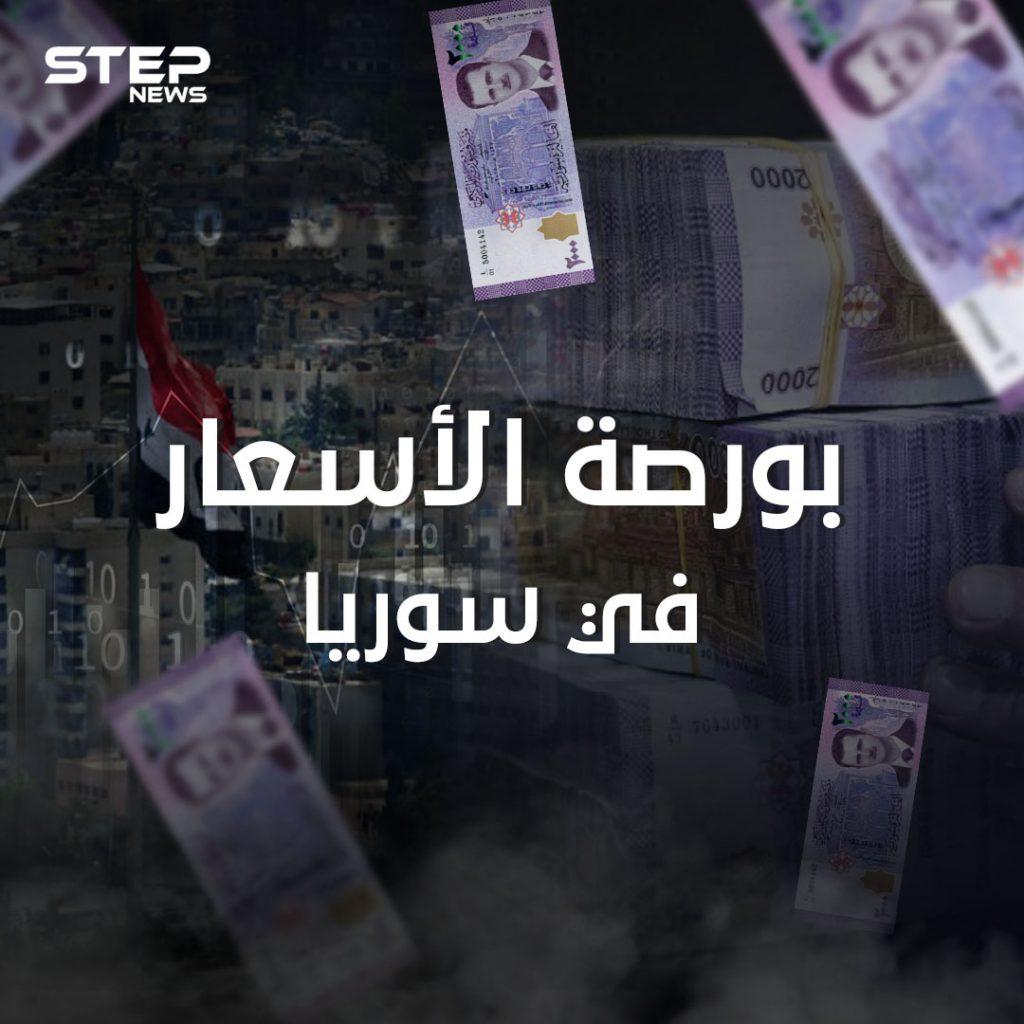 على وقع انهيار الليرة وقانون قيصر ..بورصة الأسعار في سوريا همٌ جديد يلاحق السوريين