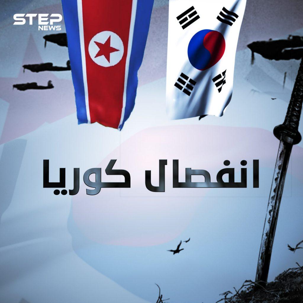 كوريا المقسمة .. من الإمبراطورية وحتى التقسيم قصة انفصال شبه الجزيرة الكورية