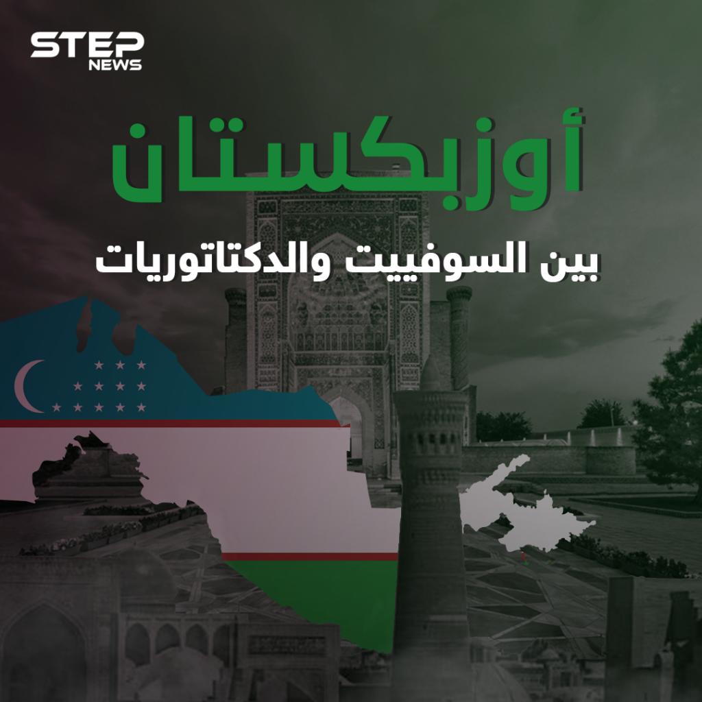 من الإمبراطورية الروسية إلى الحماية السوفيتية .. أوزبكستان بلد غني لشعب فقير