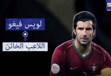 لويس فيغو.. أحد أعظم لاعبي كرة القدم البرتغالية