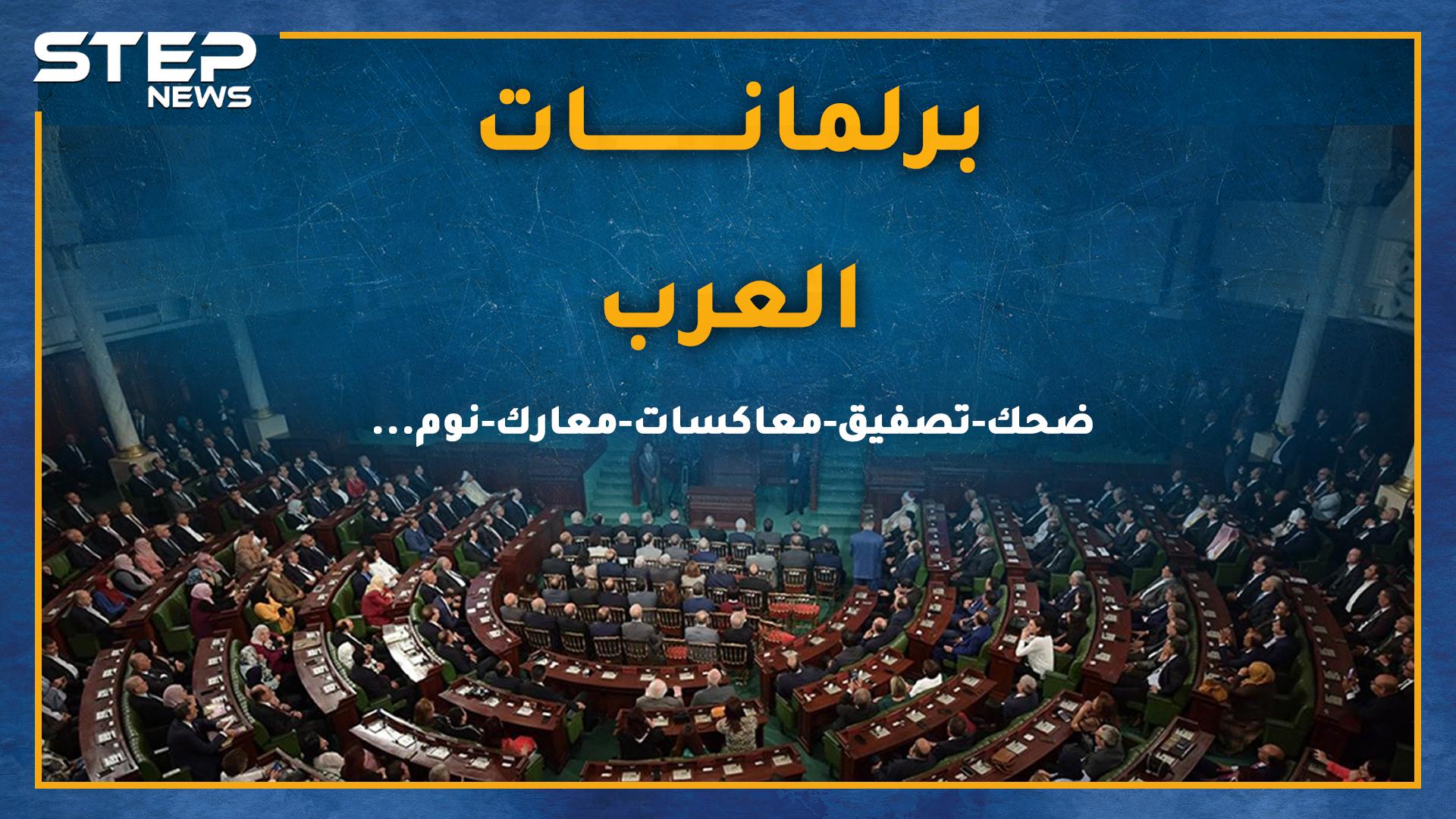 برلمانات العرب