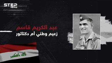 أول حكام العراق والعدو القديم لصدام حسين .. عبد الكريم قاسم أبو الفقراء الذي أحبه العراقيين!