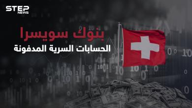 القصة التي لم تروى عن حقيقة بنوك سويسرا وأسباب سريتها وأقبال الكثير عليها ... الحسابات المدفونة