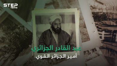 قاد الحرب ضد الاحتلال الفرنسي وكاد أن يصبح ملكاً على سوريا .. الأمير عبد القادر الجزائري