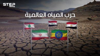 معركة حياة أو موت .. حرب المياه العالمية على مشارف العالم العربي والعطش يهدد مصر والعراق وسوريا