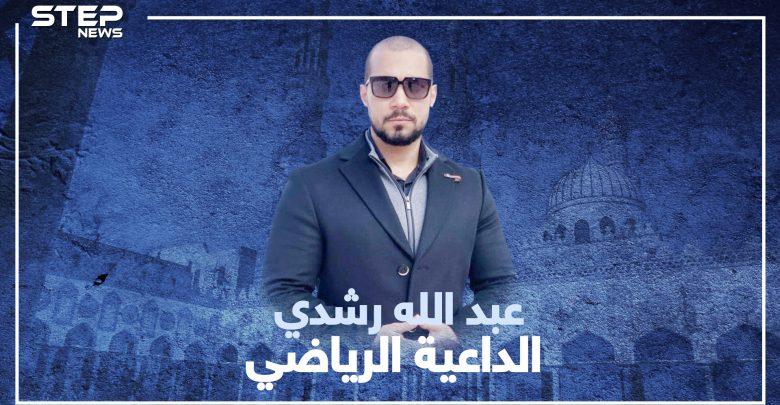 فتاوي مثيرة للجدل وجمهور واسع على مواقع التواصل .. عبدالله رشدي داعية إسلامي أم نجم السوشال ميديا !