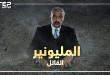 هشام طلعت مصطفى