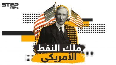 قصة إمبراطور النفط لأمريكي وأغنى رجل في العصر الحديث .. جون روكفلر