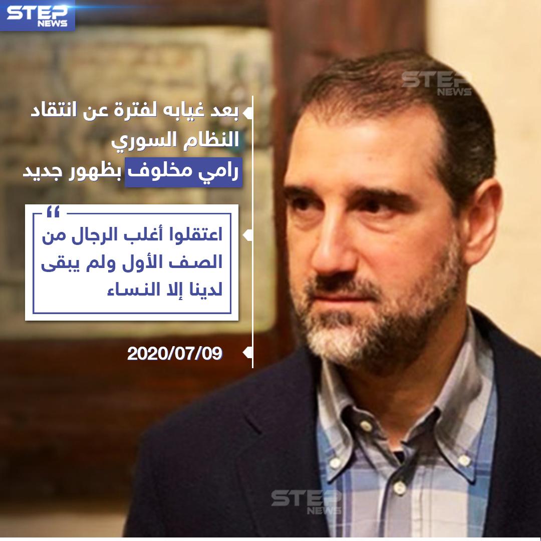 رامي مخلوف بظهور جديد ينتقد النظام السوري