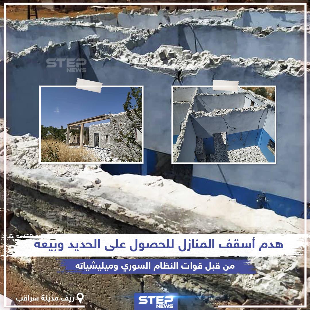 """بعد سيطرتها على المنطقة قوات النظام السوري تهدم أسقف المنازل بريف سراقب بهدف """"تعفيش"""" الحديد"""
