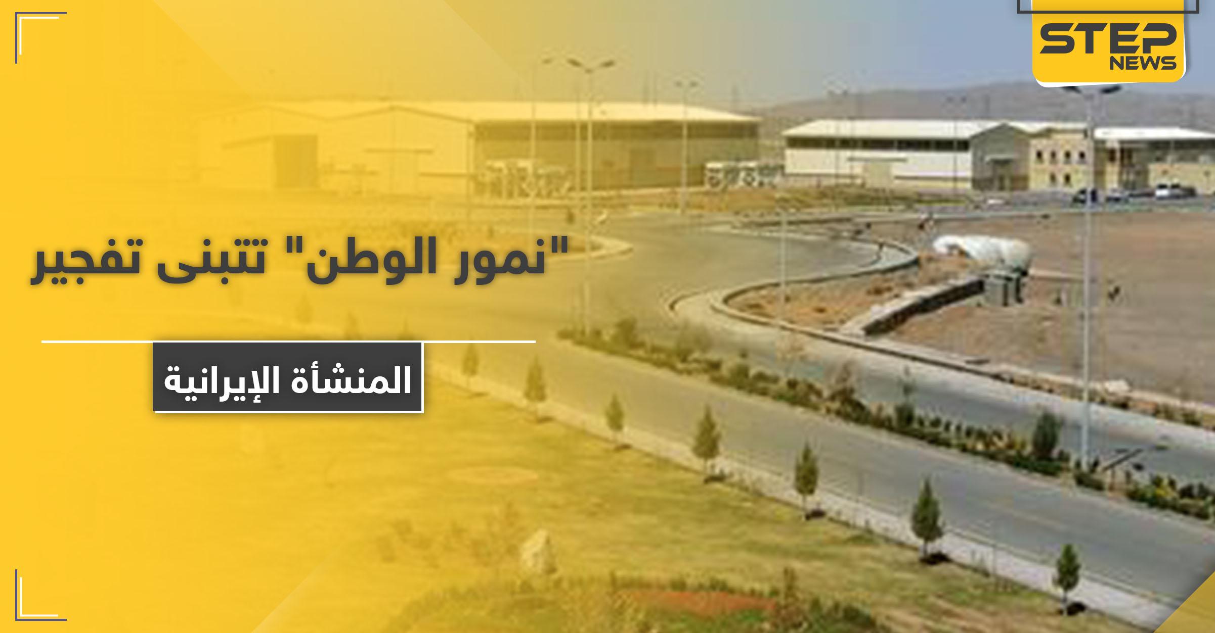 """""""نمور الوطن"""" مجموعة سرية تتبنى تفجير منشأة نطنز الإيرانية"""