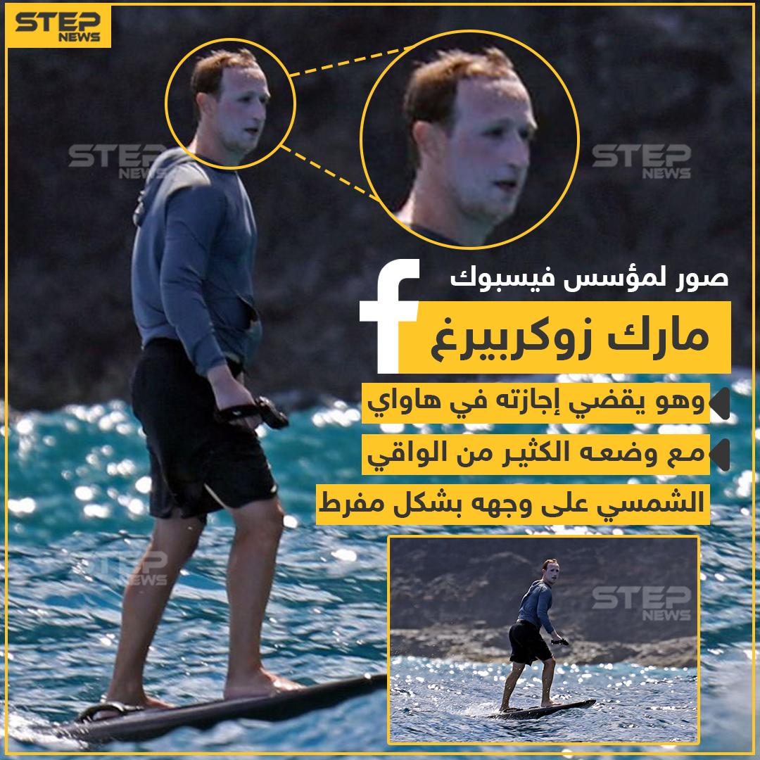 صورة لمارك زوكربيرغ مؤسس شركة فيس بوك أثناء قضاء إجازته