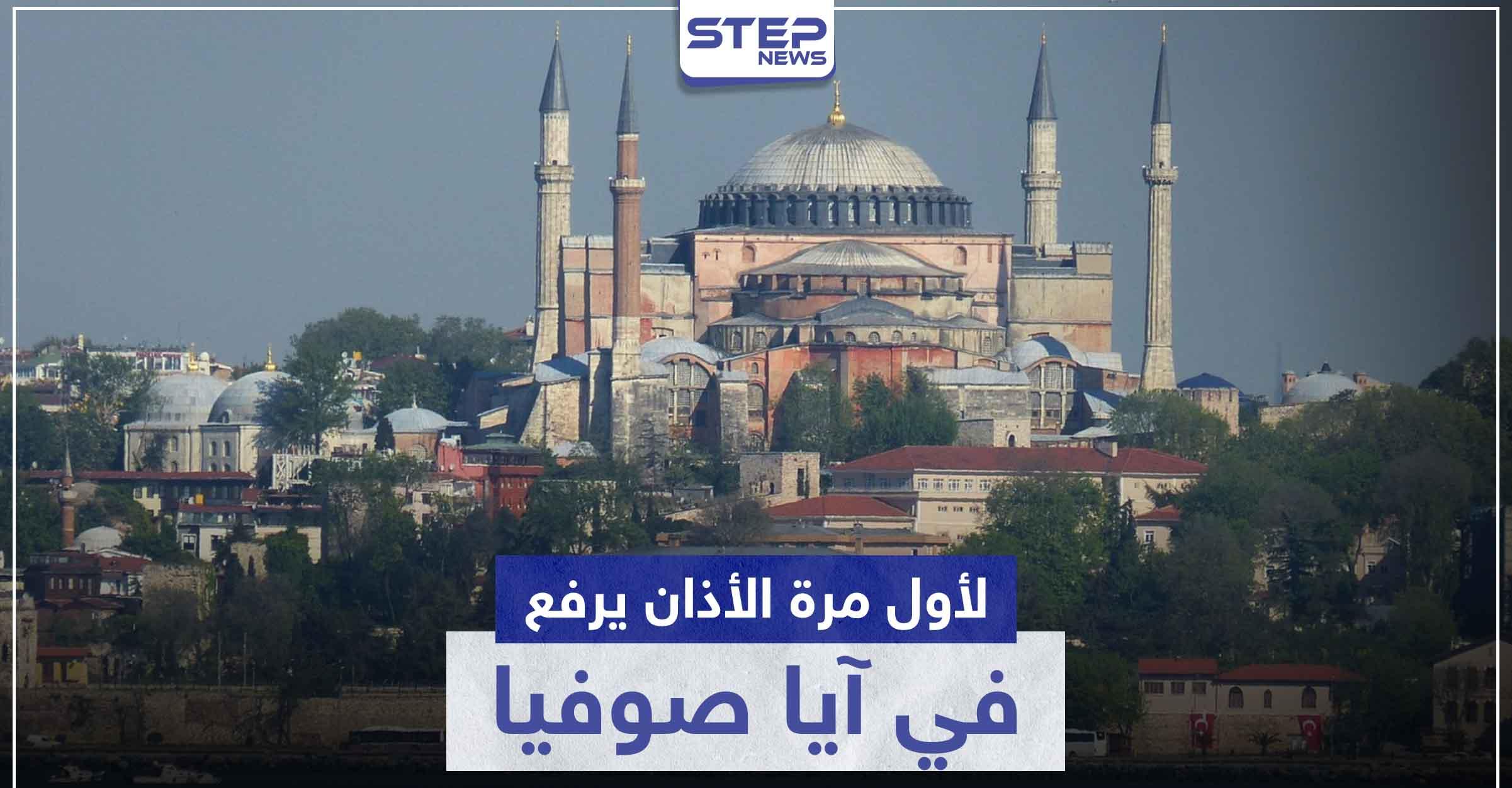 بالفيديو|| أول آذان من آيا صوفيا بعد قرار أردوغان بتحويله من متحف الى مسجد