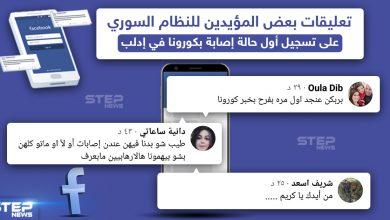 عقب تسجيل أول إصابة بفايروس كورونا في إدلب مؤيدين للنظام السوري يعلقون