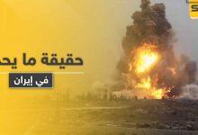 ماذا يحدث في إيران.. انفجار هزّ طهران.. والسلطات تنفي والناشطين يصفونه بالمريب
