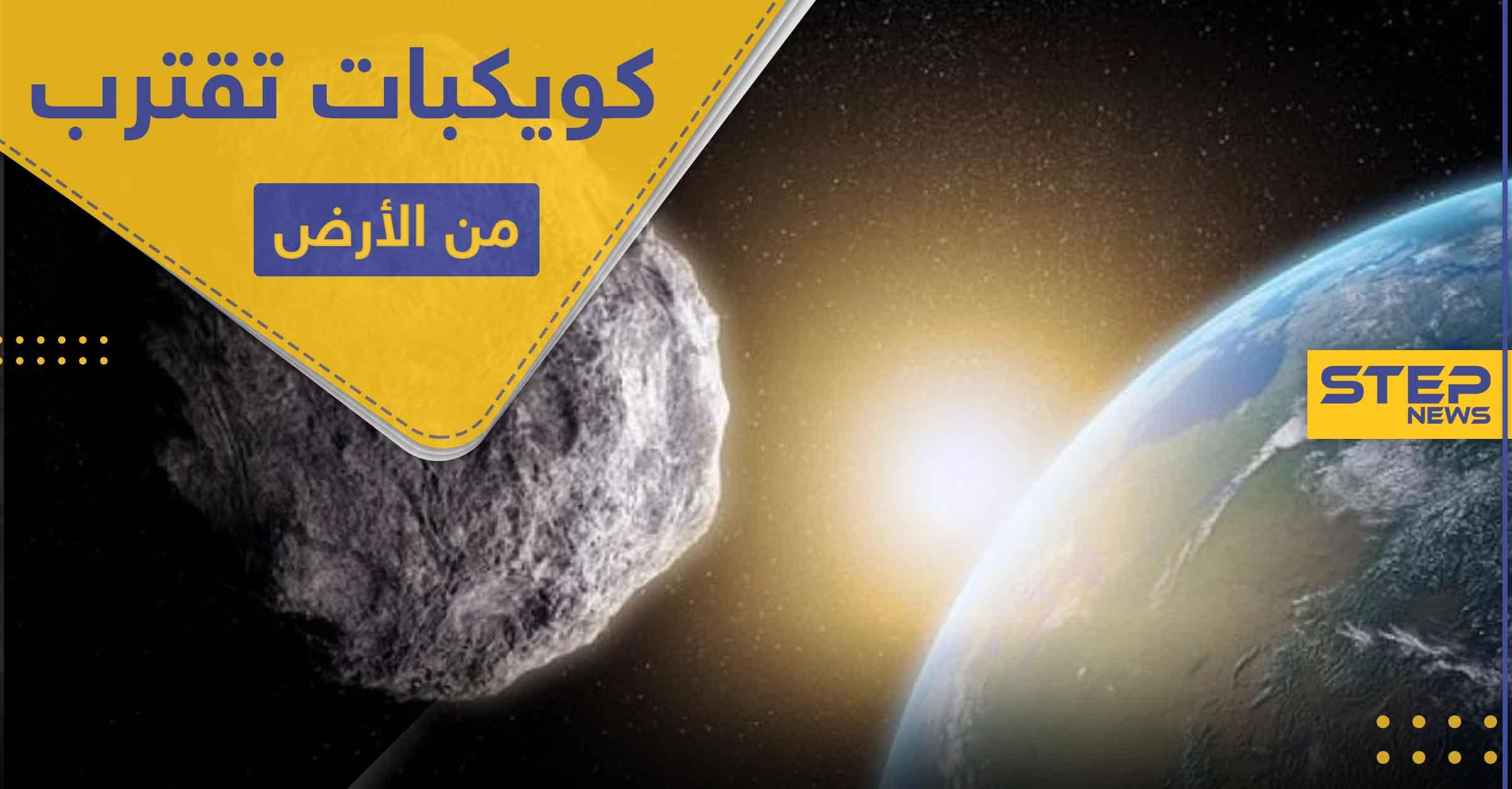 الأرض تستعد لاقتراب عدة كويكبات منها.. واكتشاف كوكب شبيه لها