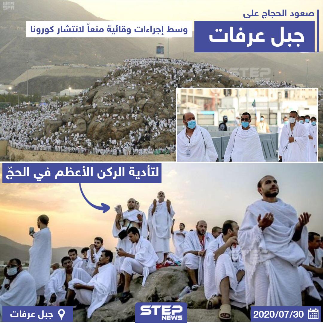 صعود الحجاج على جبل عرفات لتأدية الركن الأعظم في الحجّ