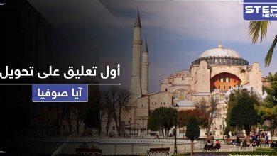 أول تعليق أمريكي وأوروبي على تحويل آيا صوفيا إلى مسجد