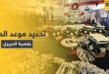 محكمة اغتيال رفيق الحريري تحدد موعد النطق بالحكم في 7 آب المقبل وتكشف المتورطين