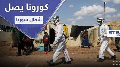 تسجيل حالات جديدة بفيروس كورونا شمال سوريا ودق ناقوس الخطر في المشافي والمخيمات