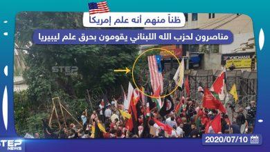مناصرون لحزب الله اللبناني يقومون بحرق علم ليبيريا ظناً منهم أنه علم أمريكا