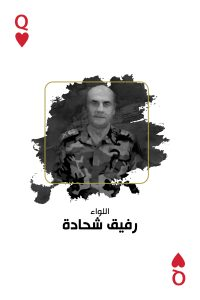 مجرم حرب دولي.. من هو اللواء رفيق شحادة الذي عينه بشار الأسد مديراً لمكتبه