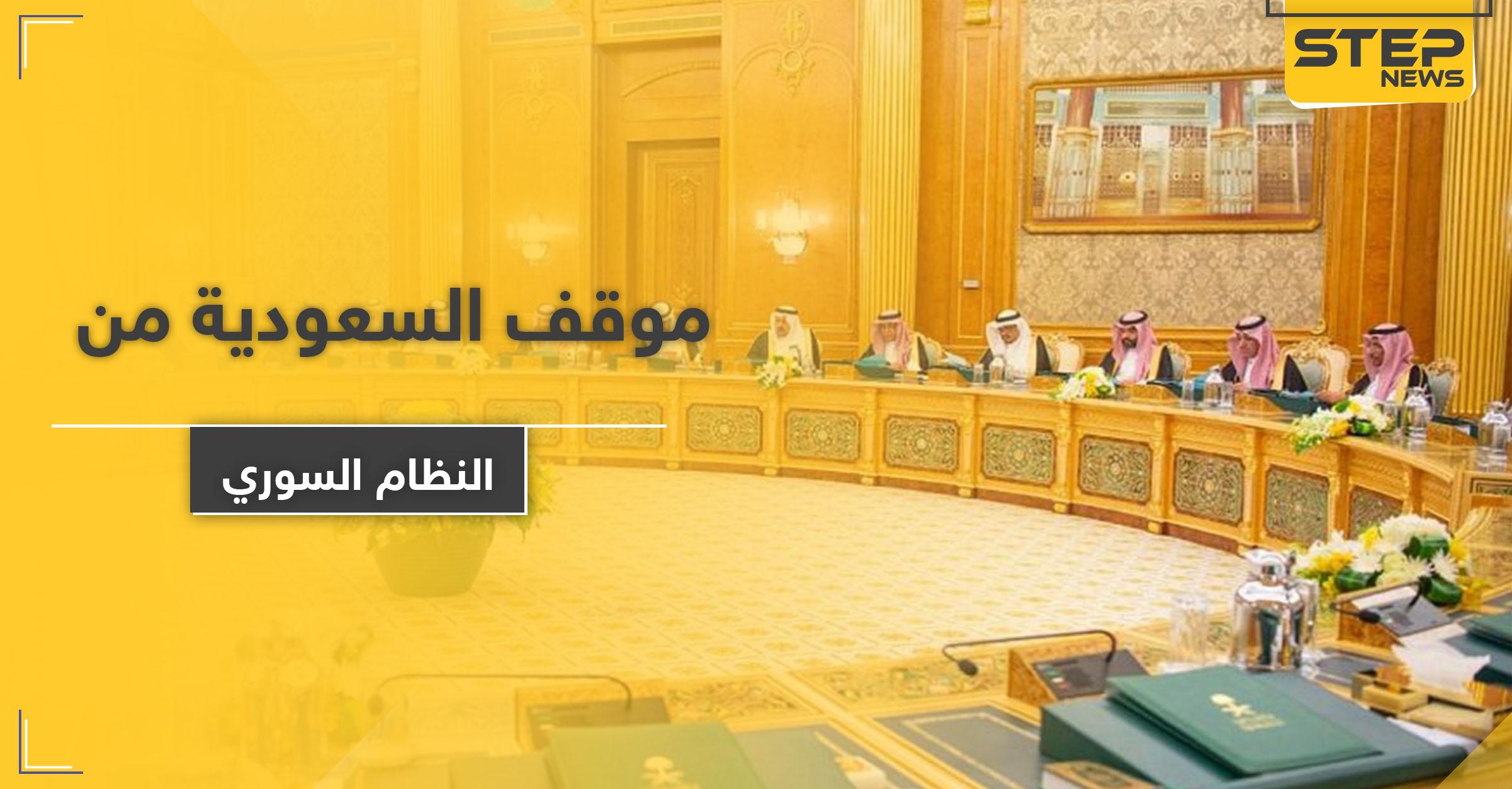 السعودية تجدد موقفها الحاسم تجاه النظام السوري وإيران