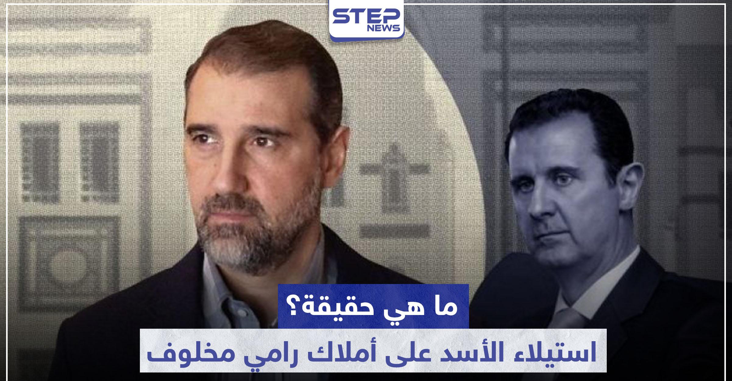 سبب استيلاء الأسد على أملاك رامي مخلوف