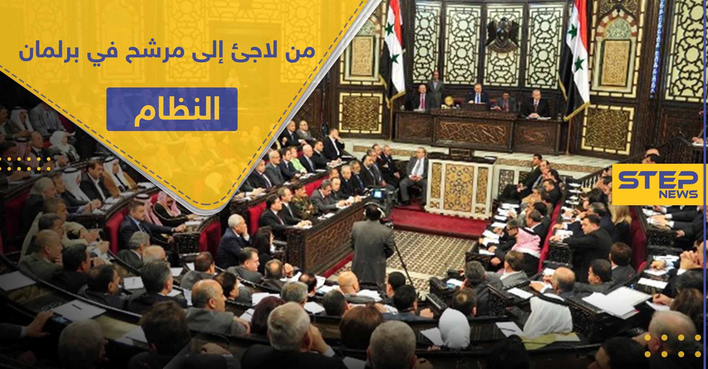 كشف تفاصيل جديدة حول مرشحي مجلس الشعب للنظام السوري