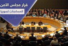 مجلس الأمن ينجح أخيراً بتمرير قرار معدّل حول المساعدات الإنسانية إلى سوريا