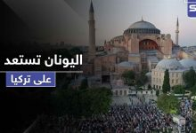 المعاملة بالمثل.. قرار يوناني مرتقب رداً على تحويل آيا صوفيا إلى مسجد في تركيا