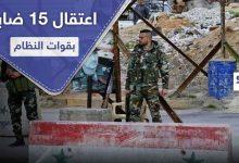 اعتقال 15 ضابط بقوات النظام السوري ومصادر مبالغ هائلة لديهم بتهمة الخيانة وسرقة خزينة الدولة