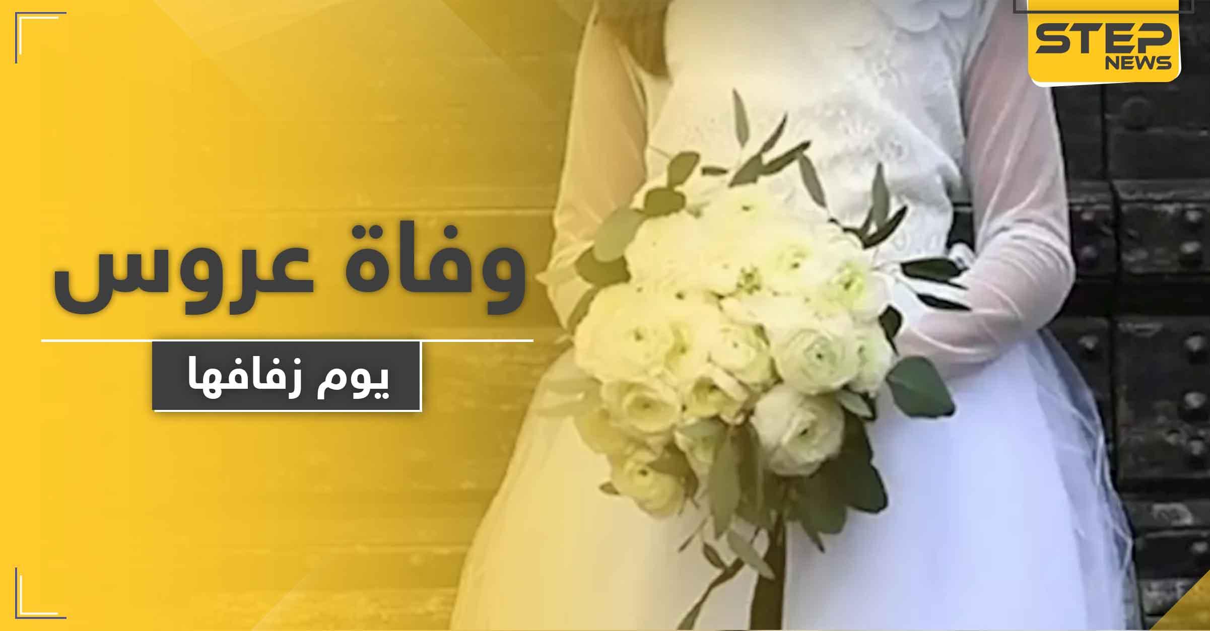عروس روسية تفارق الحياة يوم زفافها لسبب فاجأ العريس والحضور