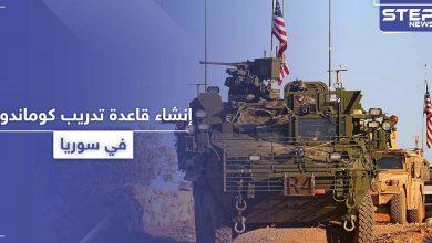 خاص|| لتدريب قوات كوماندوز خاصة.. التحالف الدولي ينشئ قاعدة وحقل رمي جديد في سوريا