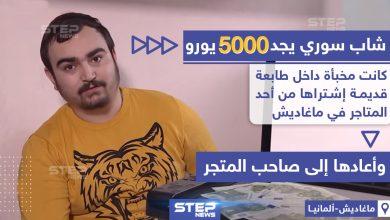 شاب سوري يجد مبلغ 5 ألاف يورو داخل مطبعة قديمة اشتراها من أحد المتاجر