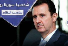 الكشف عن الشخصية التي تؤمّن المعدات الكيميائية للأسد وتدير شركاته في روسيا وأوروبا