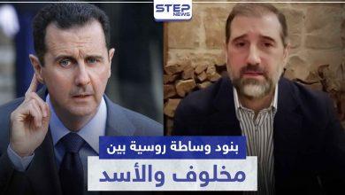 وساطة روسية بين رامي مخلوف وبشار الأسد.. إليك بنودها ومكان إقامة مخلوف