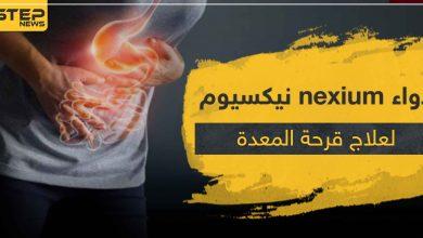 دواء nexium نيكسيوم لعلاج الحموضة و قرحة المعدة