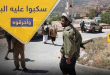 بالصور|| الحوثيون يحرقون شاباً يمني بعد سكب البنزين عليه أثناء عمله