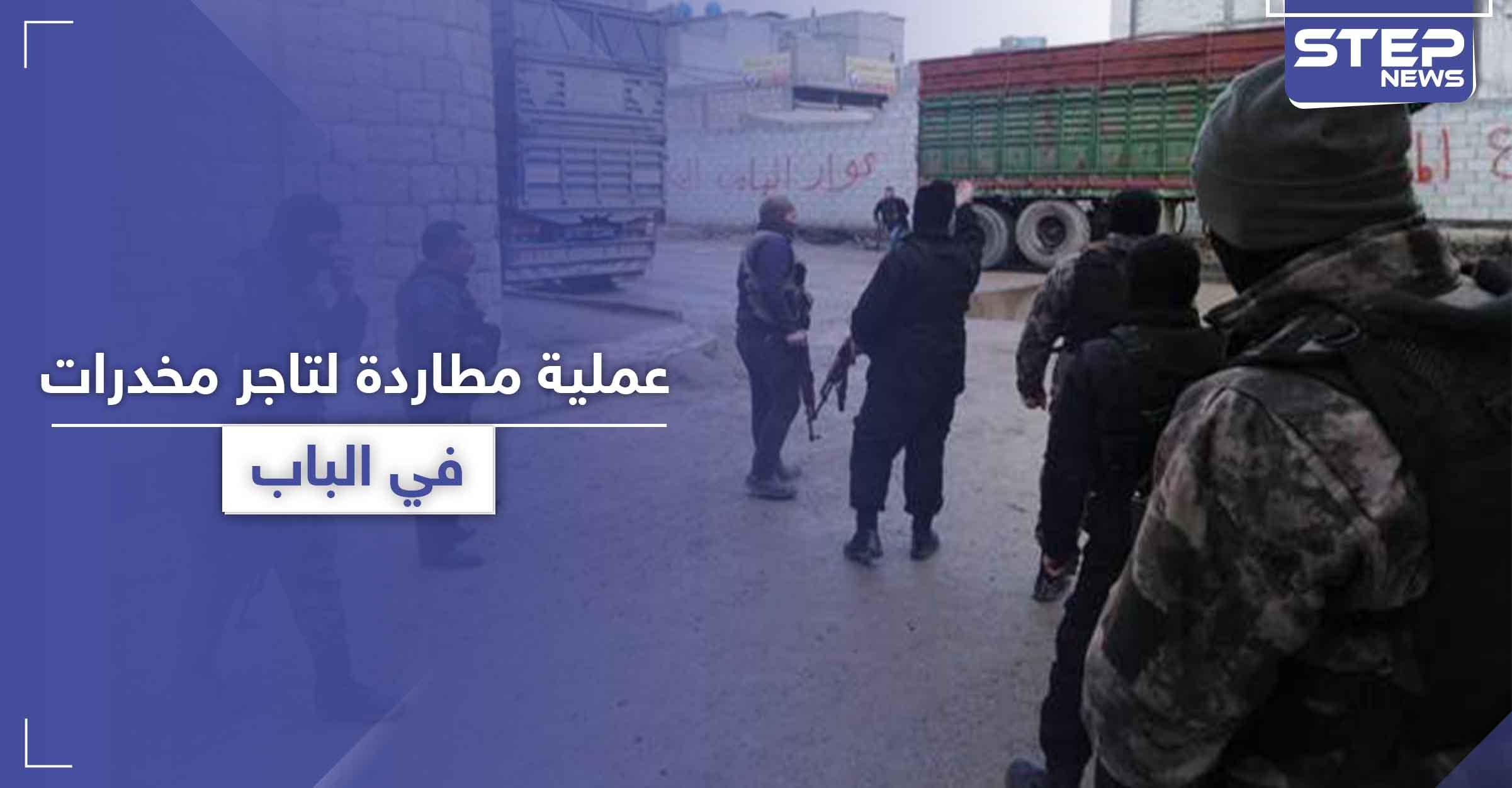 """بعد مطاردة """"هوليوودية"""" وتبادل إطلاق نار لساعات على الأسطح.. مقتل تاجر مخدرات بمدينة الباب"""