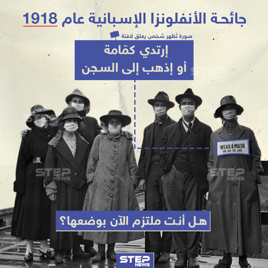 السجن أو الكمامات في جائحة الأنفلونزا الإسبانية عام 1918 ... فهل أنت ملتزم بوضعها ؟!