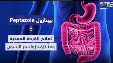 بيبتازول Peptazole لعلاج القرحة المعدية ومتلازمة زولينجر اليسون